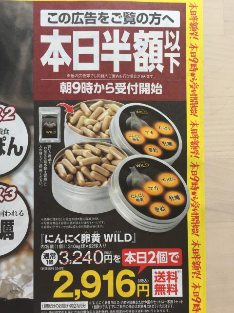 Wild にんにく 卵黄